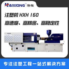 一出一 饭盒专用高速注塑机快餐盒成型机HXH160