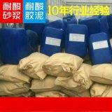 廠家直銷 聚合物耐酸水泥砂漿 水玻璃耐酸膠泥批發