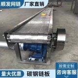 链板提升机高承重果蔬清洗机链板传送带加厚304不锈钢链板输送机