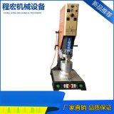15K超音波塑焊機 玩具塑膠類超聲波焊接機械 模具