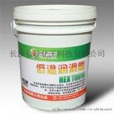 湖北低溫潤滑脂/武漢耐低溫潤滑脂 -50℃防凍黃油報價