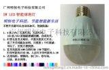 LED智能感应球泡灯,广州LED智能感应球泡灯厂家,广州LED感应球泡灯厂家