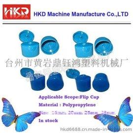 HKD可定制塑料瓶盖