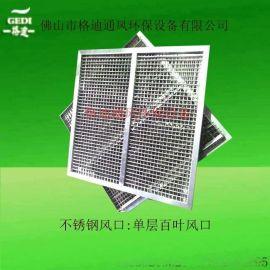 不锈钢风口单层百叶风口厂家直销价格批发