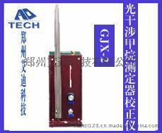 GJX-2光学瓦斯测定器校正仪