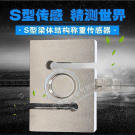 ZMLBF安徽智敏S型称重传感器拉压力测力传感器