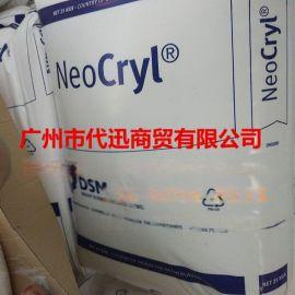 DSM帝斯曼Neocryl B-811固体丙烯酸树脂