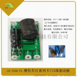 PCB快速打样 现货供应 质保1年 卡口3珠0.7A专线暴闪驱动电源板