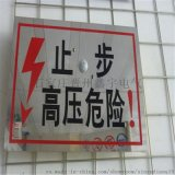 鑫宇電力標牌安全標示牌鋁反光牌
