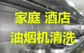 执法部门规定要定期清洗油烟管道 安装净化器