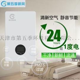 天津第五季新风家用新风系统DWJXF-BG100ADR新风机无管道除雾霾PM2.5