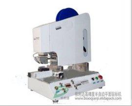 中山依利达供应ELD-811高精度半自动平面贴标机