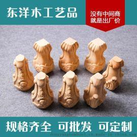 东洋木工艺品 雕花木桌脚 家具配件 桌脚 衣柜脚