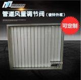 厂家定制 风量调节阀 铝合金中空百叶密闭阀 铝合金百叶窗