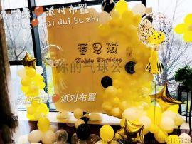 滕州气球装饰布置 生日 婚礼 开业