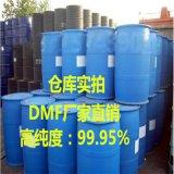 山西二甲基甲酰胺生产厂家 鲁西DMF厂家直销