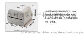 河南郑州总代供立象CP-2140M桌面型条码打印机