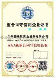 廣東雲浮市資信等級證書AAA認證