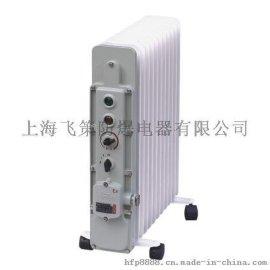 上海飛策防爆BDR一口YR系列防爆電熱油汀