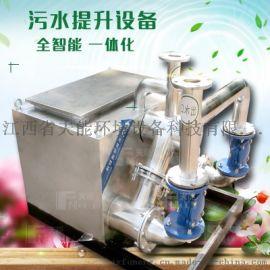 夫能FE4不锈钢污水提升器 全自动污水提升设备
