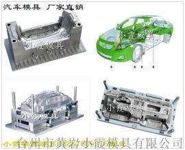 前保险杠模具供应商专业做汽车后包围模具