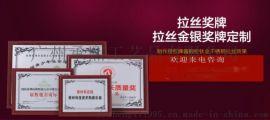 广州哪里可以定做奖牌?代理商授权牌各种证书制作厂家