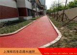 上海青浦广场 彩色混凝土厂家 透水地坪材料