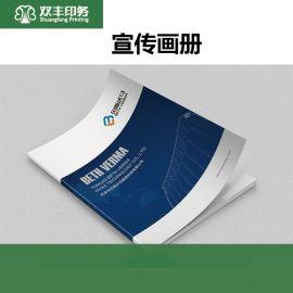 襄阳企业画册印刷 宣传册定制 源头厂家印刷说明书