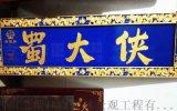 內江開業匾牌廠家,實木匾牌,指示牌供應廠家