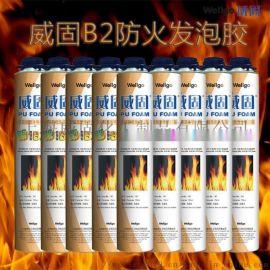 威固供应b2阻燃防火发泡胶