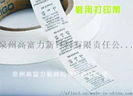 厂家供应白色TPU鞋舌标 打印不掉色 tpu热溶胶