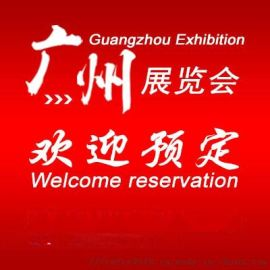 2020第十八届广州汽车表面处理及涂装涂料展会