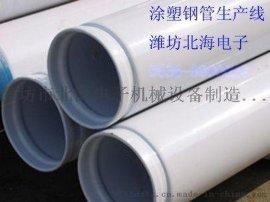 钢管涂塑设备生产流水线 --钢管喷粉 喷漆