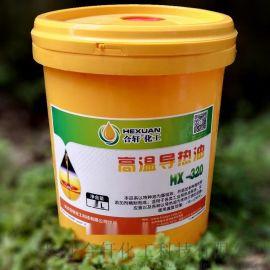 供应常德导热油,常德320导热油,厂价直销-合轩