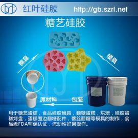 烘培厨具用液体模具硅胶