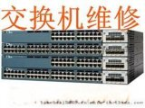 S5700-28C-SI交換機維修,華爲交換機維修