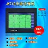 JK718無紙記錄儀