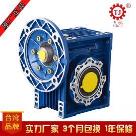 RV减速机厂家_NMRV蜗轮蜗杆减速机厂家_减速机蜗杆蜗轮厂家