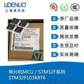 应用于通信、计算机电子IC芯片STM32F103R8T6单片机进口原装ST