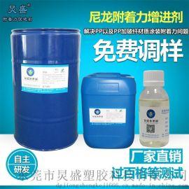 尼龙加纤喷橡胶漆附着不良用炅盛尼龙加纤处理剂