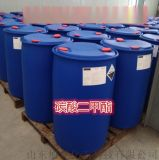 齐鲁石化碳酸二甲酯山东库区直销现货