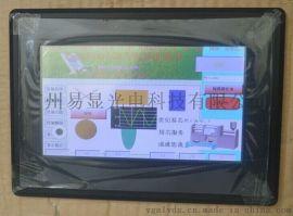 7寸串口屏,廣州易顯7寸串口屏,易顯串口觸摸屏,7寸串口屏生産廠家(廣州易顯),易顯7寸串口觸摸屏