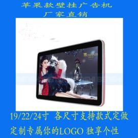 工厂现货直销20/19寸苹果款壁挂高清显示屏超市商城宣传屏广告机