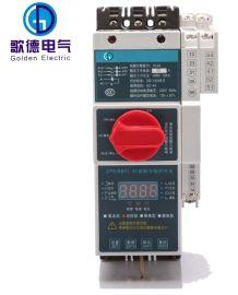 直销坚固耐用广州歌德GDCPS控制与保护开关 控制保护开关KBO