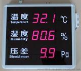 镭彩 温湿度压差显示屏RC-HTP523A