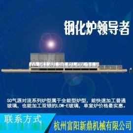 杭州鼎玻TOP-DOO2542双室超节能智能对流玻璃钢化炉