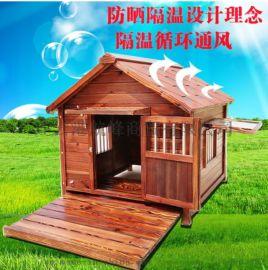 狗屋户外碳化实木防水狗窝大型犬狗笼子小型犬泰迪宠物狗房子包邮