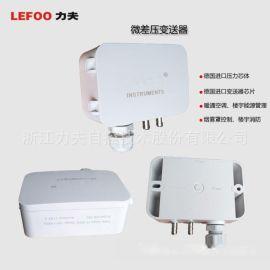 智慧餘壓感測器 微差壓變送器 消防壓差變送器