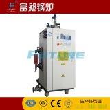 【富昶】立式電蒸汽發生器 新型免報驗蒸汽發生器 100Kg/h
