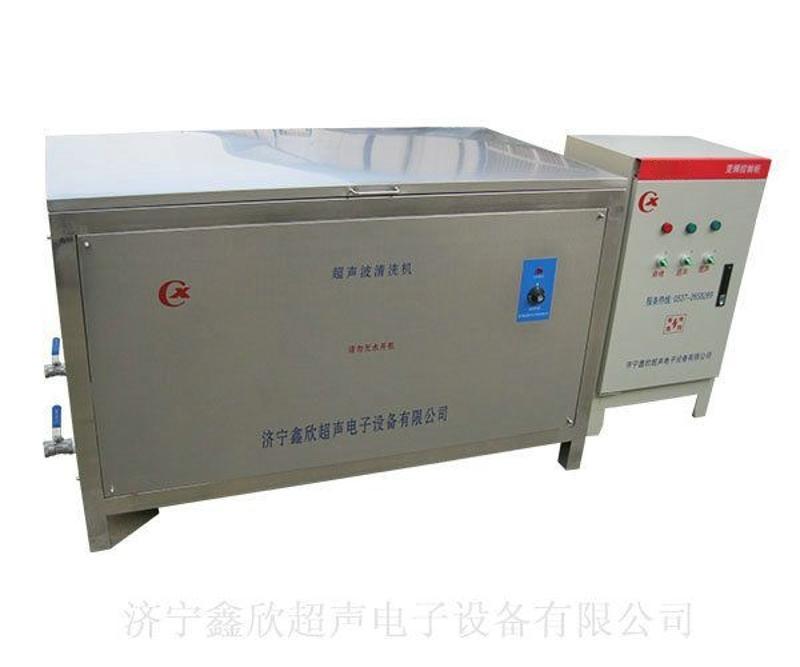 生产电镀、多弧离子镀超声波清洗机节能环保鑫欣